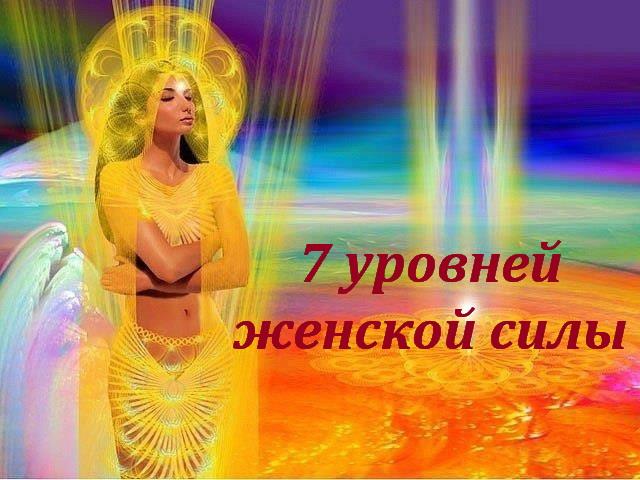 7 уровней женской силы