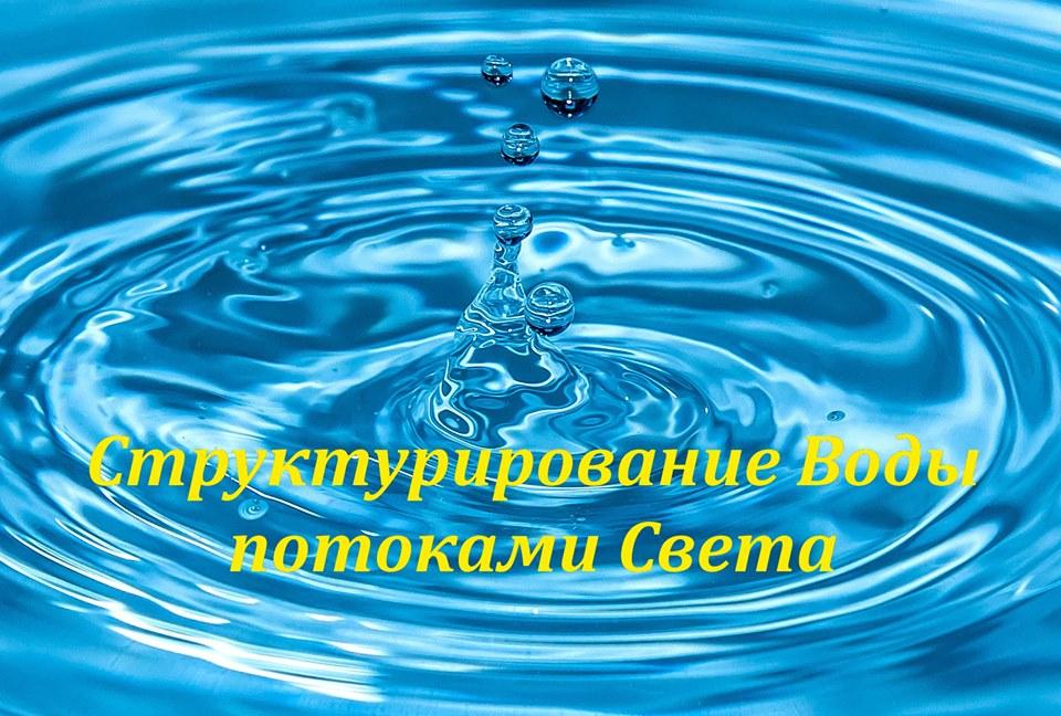 Структурирование воды потоками Света