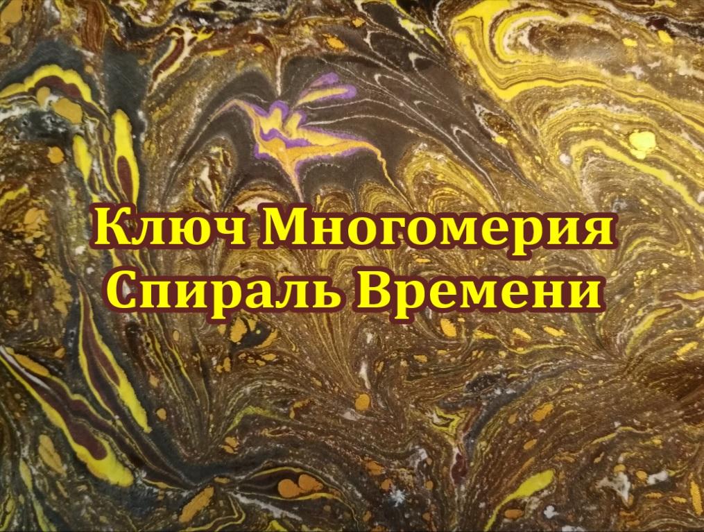 Ключ Многомерия. Спираль Времени