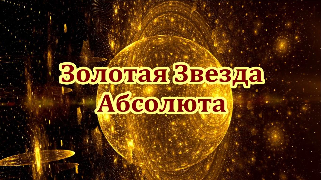 Золотая Звезда Абсолюта.