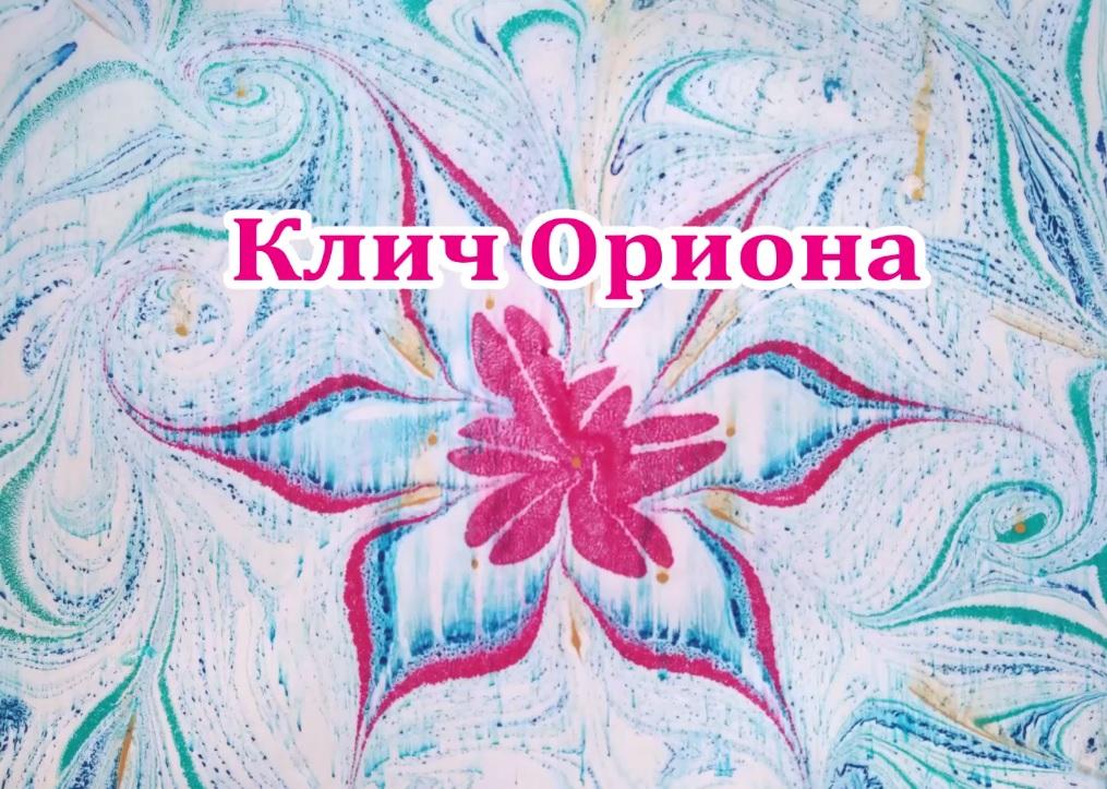 КЛИЧ ОРИОНА
