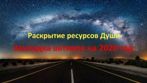 Раскрытие ресурсов Души. Закладка активов развития на 2020 год.
