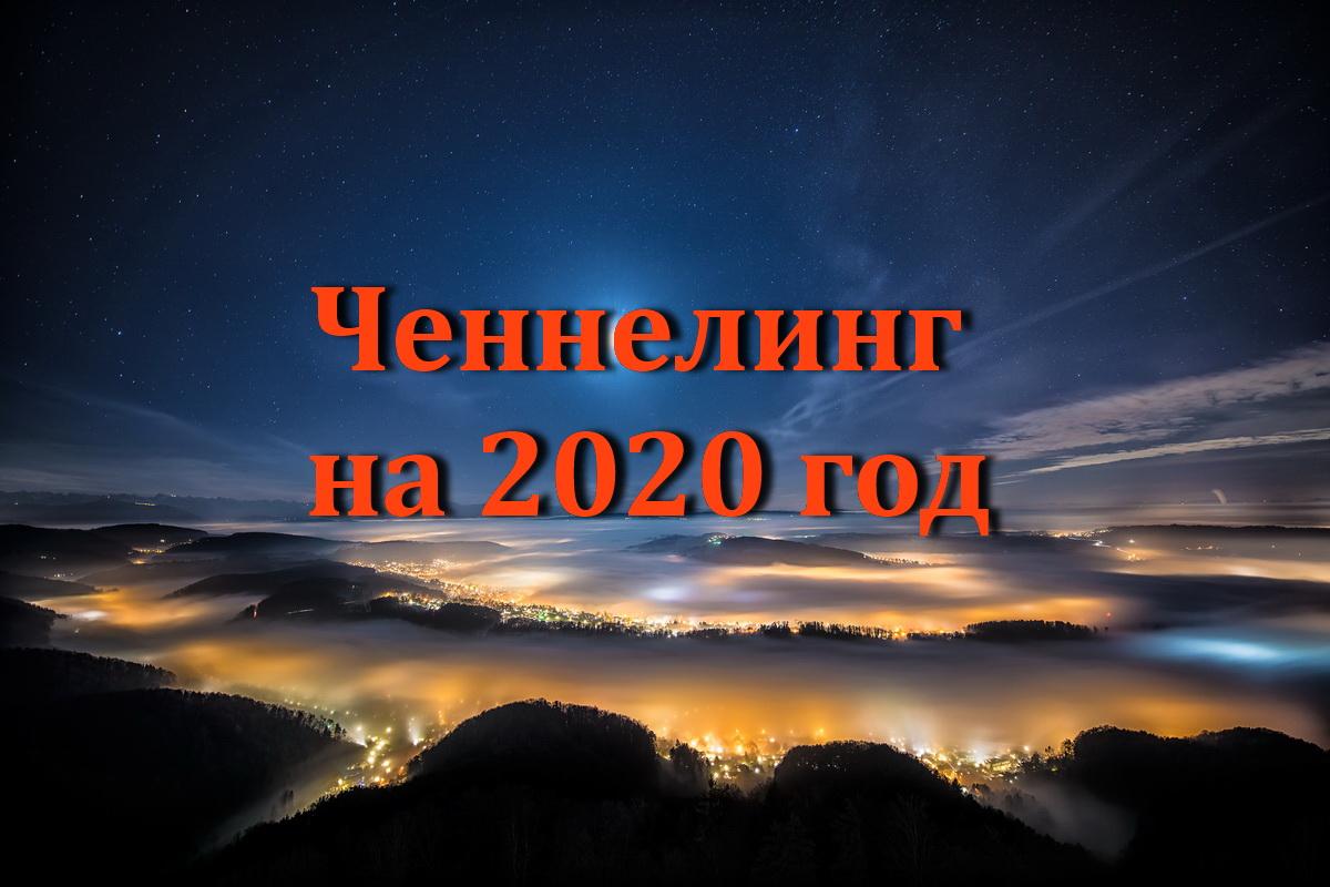 Ченнелинг в новогоднюю ночь на 2020 год