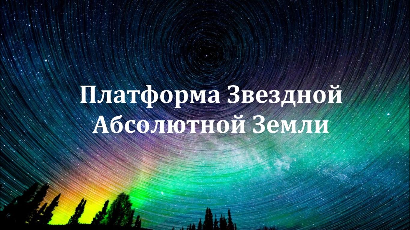 Платформа Звездной Абсолютной Земли