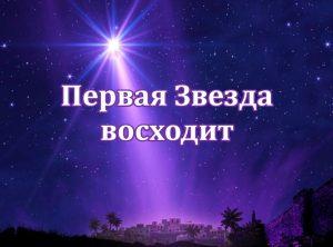 Первая Звезда восходит