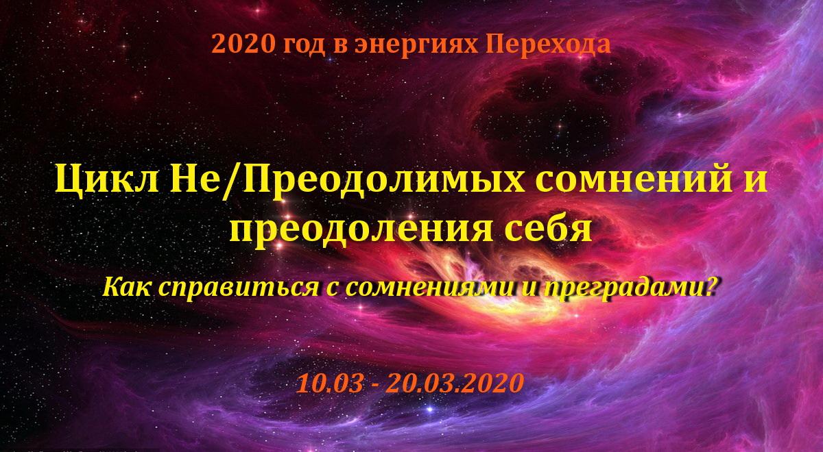 9-й цикл завершения 2020 года в энергиях Перехода Цикл Не/Преодолимых сомнений и преодоления себя Точка завершения – 20.03.2020