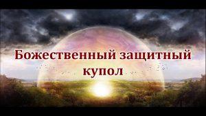 Божественный Защитный Купол