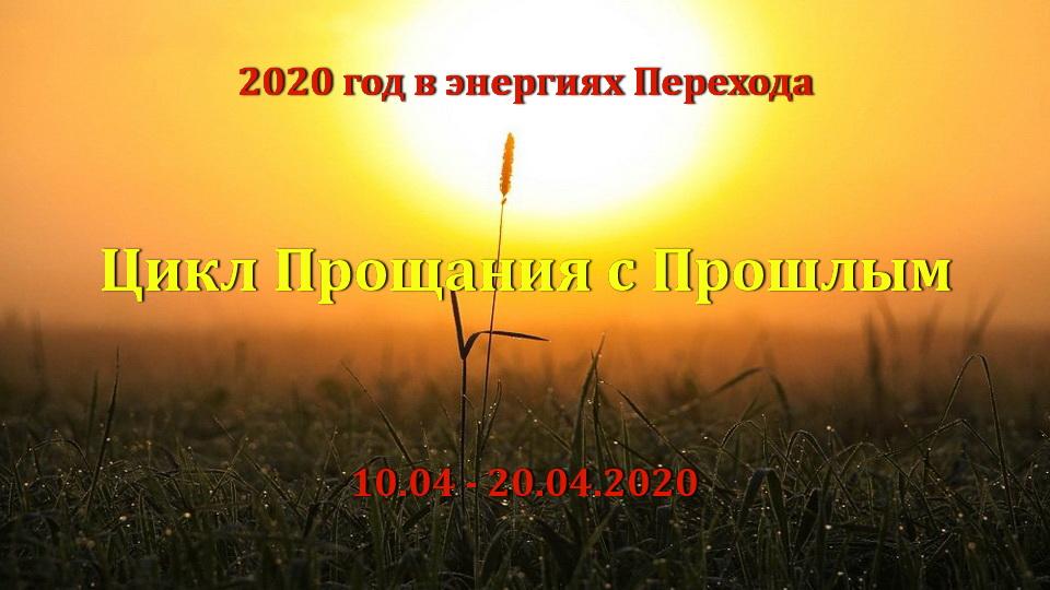11-й цикл завершения 2020 года в энергиях Перехода