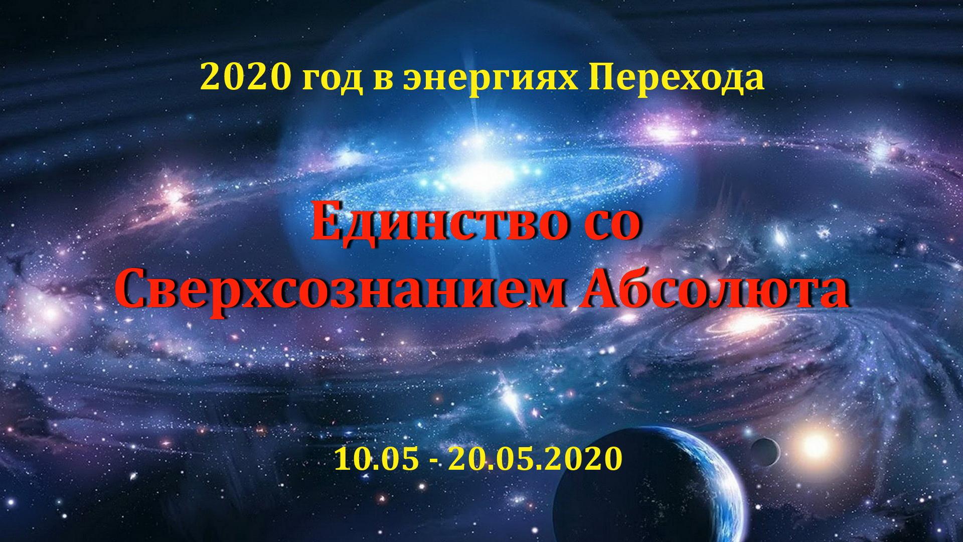 13-й цикл завершения в энергиях Перехода Цикл – Единства Сверхсознания. Точка завершения – 20.05.2020