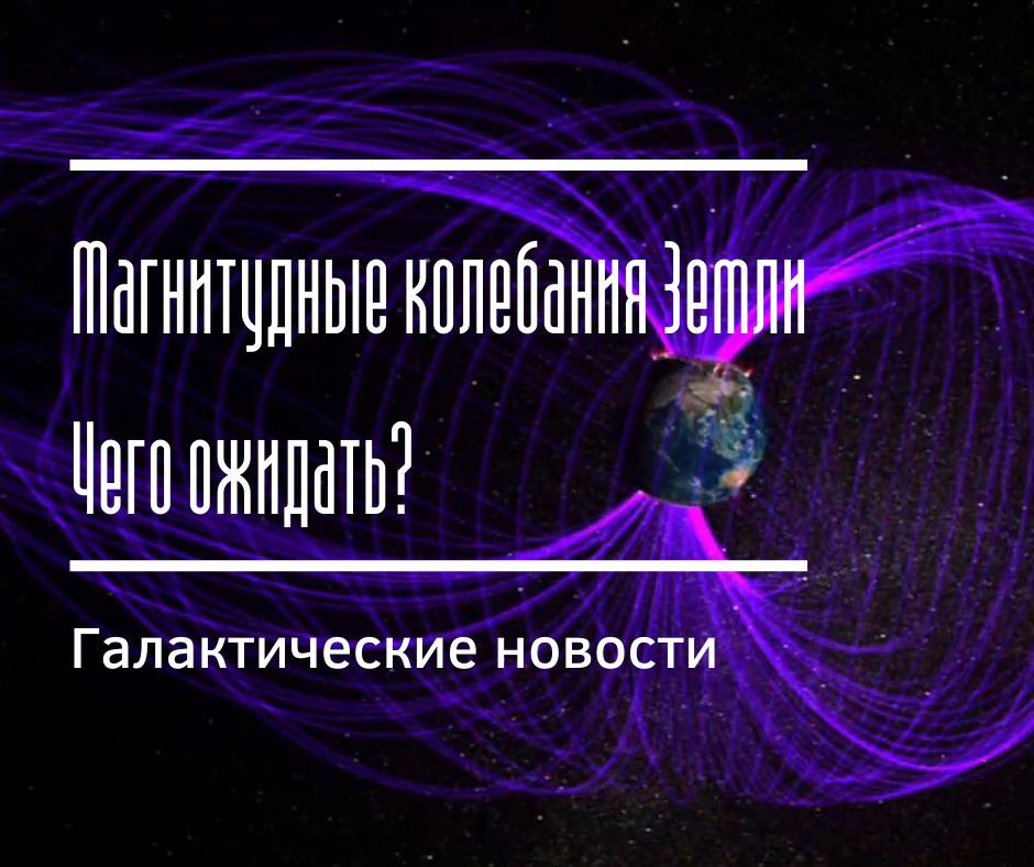 Магнитудные колебания Земли. Чего ожидать? Галактические новости 16.05.2020