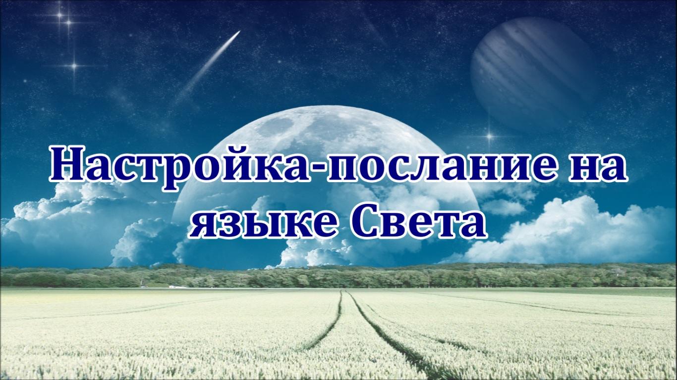 Настройка-послание на языке Света. Портал 05.05.2020