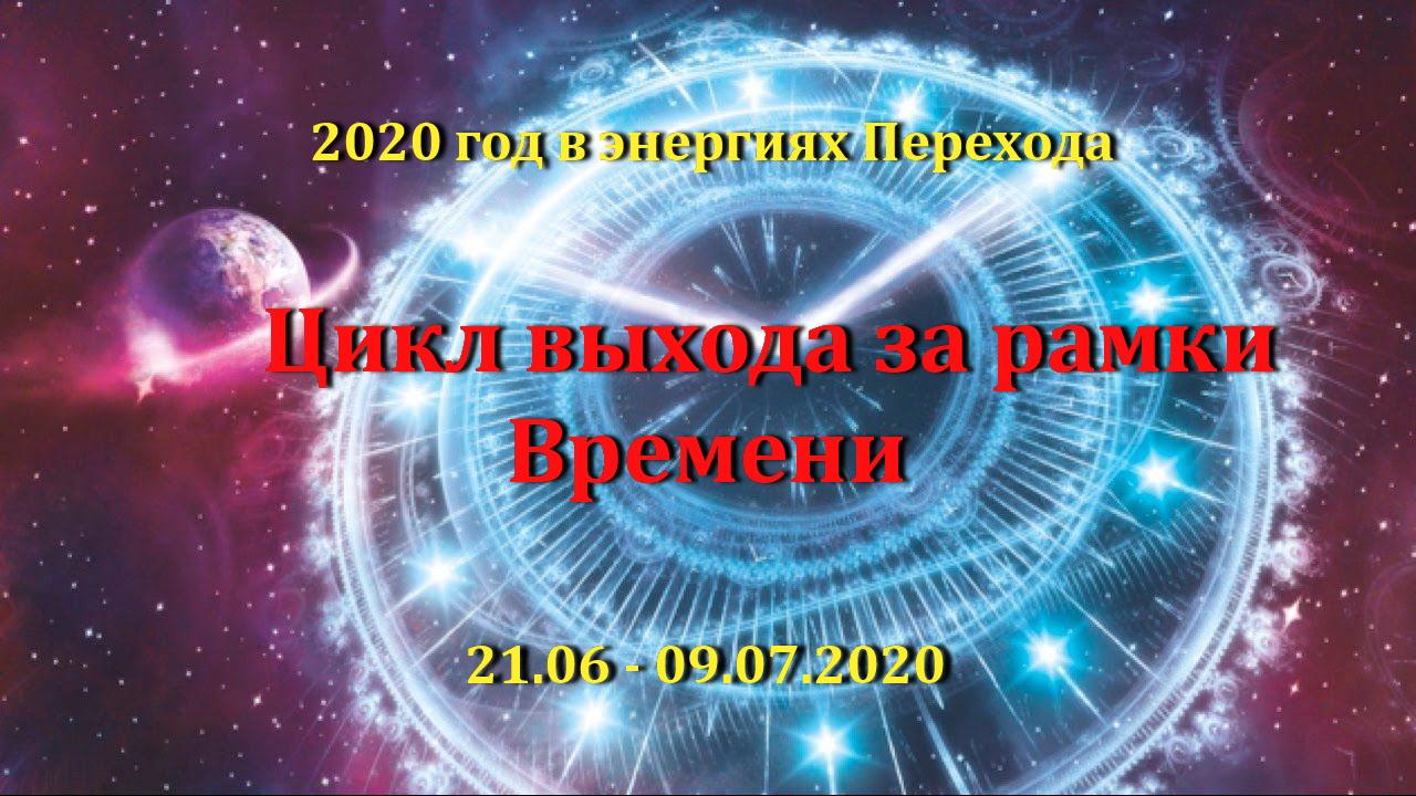16-й цикл завершения в энергиях Перехода Цикл принятия Своевременности и выхода за рамки Времени Точка завершения – 09.07.2020
