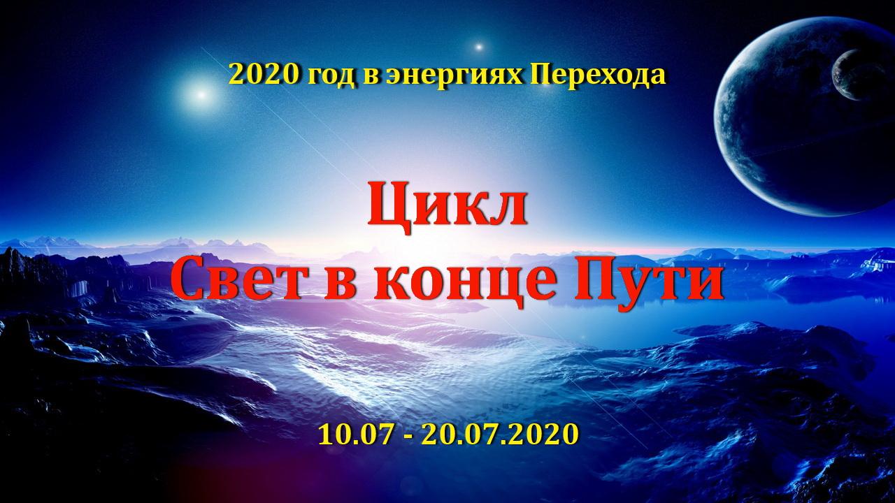 17-й цикл завершения в энергиях Перехода | Цикл – Света в конце Пути | Точка завершения – 20.07.2020
