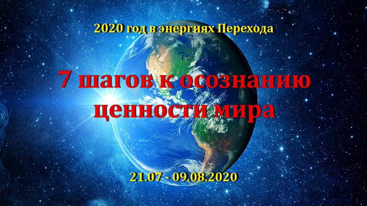 18-й цикл завершения в энергиях Перехода | Цикл Ценности Мира | Точка завершения – 09.08.2020