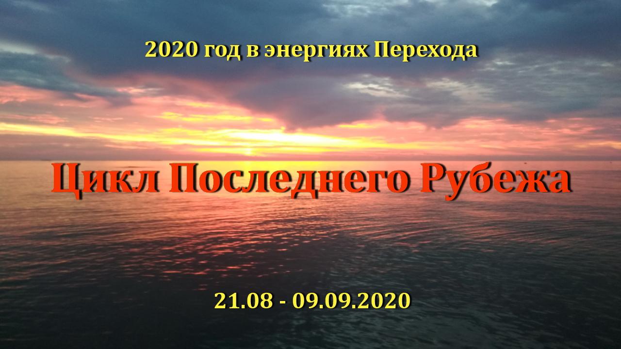 20-й цикл завершения в энергиях Перехода | Цикл – Последнего рубежа | Точка завершения – 09.09.2020