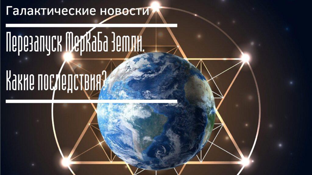 Перезапуск МерКаБа Земли. Какие последствия? |Галактические новости 14.08.2020