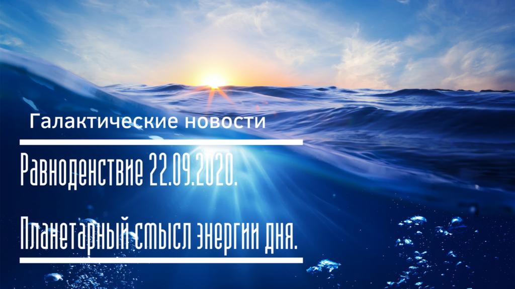 Равноденствие 22.09.2020 | Планетарный смысл энергии дня | Галактические новости