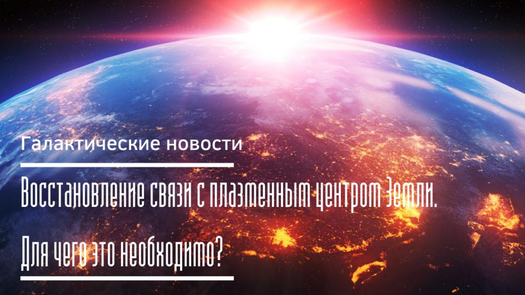 Восстановление связи с плазменным центром Земли. Для чего это необходимо? Галактические новости 28.09.2020