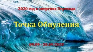 21-й цикл завершения в энергиях Перехода | Точка Обнуления | Финальная точка – 20.09.2020