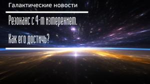 Резонанс с 4-м измерением. Как его достичь? Галактические новости 30.08.2020