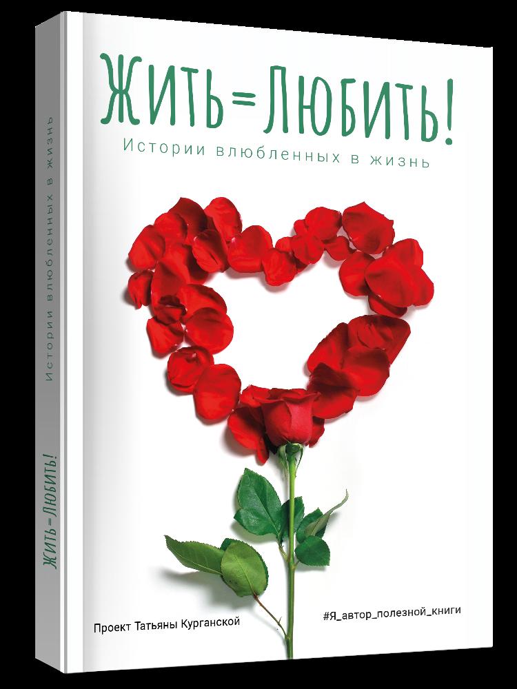 Книга «Жить=Любить! Истории влюбленных в жизнь»