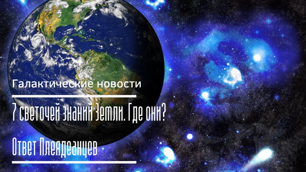 7 светочей знаний Земли. Где они? | Ответ Плеядеанцев