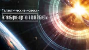 Активизация защитного слоя Планеты Галактические новости | 26.10.2020