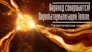 Переход совершается! Перематериализация Земли. Галактические новости 22.12.2020