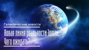 Новая линия реальности Земли. Чего ожидать? Галактические новости 13.12.2020