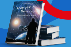 Книга «Наш дом – Вселенная. Путеводитель от Мастеров Света»