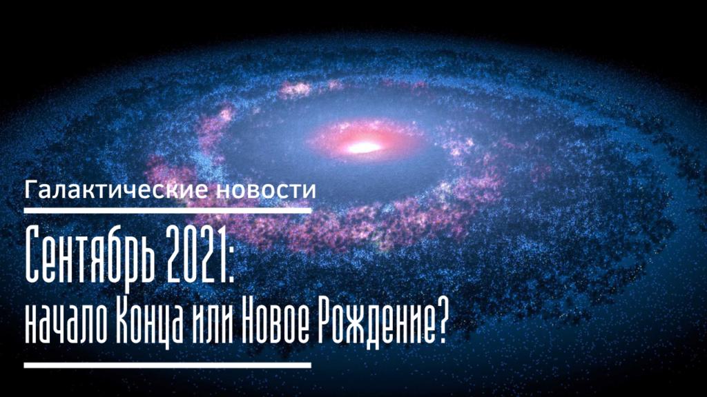 Сентябрь 2021 – начало Конца или Новое Рождение? Галактические новости 02.07.2021